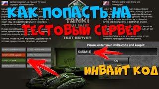 видео вход на тестовый сервер танки