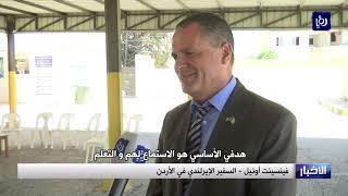 السفير الإيرلندي يزور معسكرا تدريبيا لهيئة أجيال السلام - (3-7-2019)
