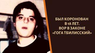 """Был коронован в 18 лет! Вор в законе """"Гога Тбилисский"""""""