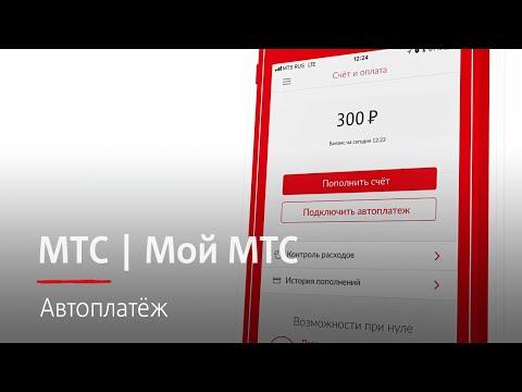 МТС | Автоплатеж