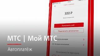 МТС   Автоплатеж