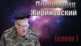 Полковник Жириновский взялся за песни про Украину и Россию  RYTM