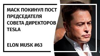 Илон Маск: Новостной Дайджест №63 (28.09.18-03.10.18)