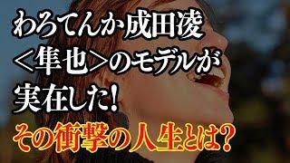 NHK朝ドラ「わろてんか」。演じる松坂桃李(まつざかとうき)さん演じる...