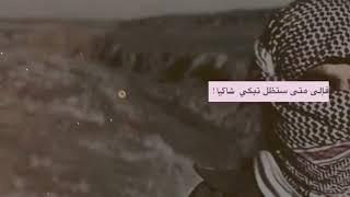 نشيد أاخي لا تشكو المذلة باكيا روعة