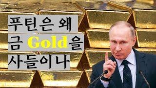 푸틴은 왜 금을 사들이나. 한국은행은 왜 금을 멀리 하나. 미국의 경제제재와 러시아 중국의 금 수요. 한국은행의 금 Gold 트라우마.