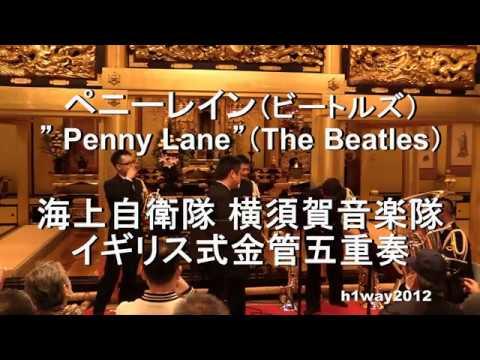 「ペニーレイン」(ビートルズ)イギリス式金管五重奏 海上自衛隊 横須賀音楽隊『按針フェスタ2017』