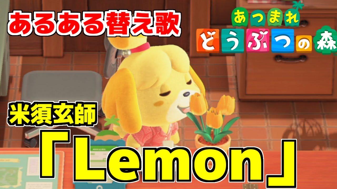 Lemon あつ森
