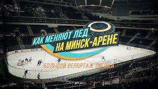 Как меняют лед на спортивной арене