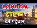 LONDON FACTS IN HINDI || मशहूर ओर मस्ती का शहर || LONDON NIGHTLIFE GIRLS || LONDON HISTORY