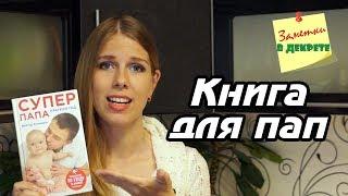 Виктор Кузнецов: Супер папа. Краткий гид. Обзор книги.