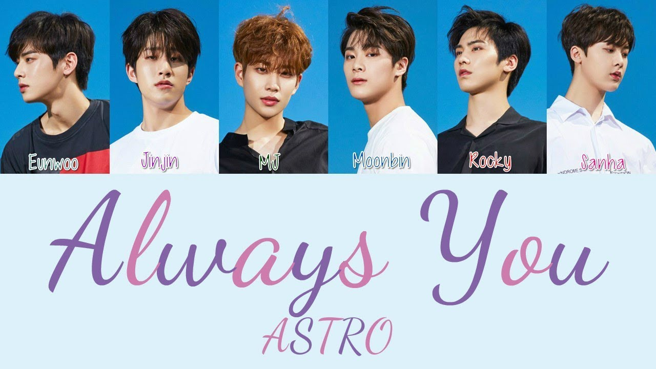 ASTRO (아스트로) Archives » Color Coded Lyrics