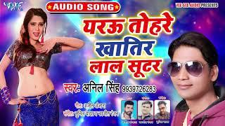 यरऊ तोहरे खातिर लाल सूटर - #Anil Singh का नया हिट गाना 2019 - Yarau Tohare Khatir Lal Suitter