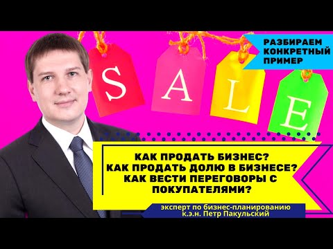 Продажа бизнеса. Продажа доли бизнеса. Как продать бизнес? Как продать долю в бизнесе?