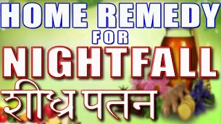 HOME REMEDY FOR NIGHTFALL / WET DREAMS