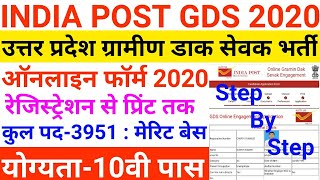 UP GDS Online form 2020 kaise bhare | India Post GDS Online form 2020 | How to fill UP GDS form 2020