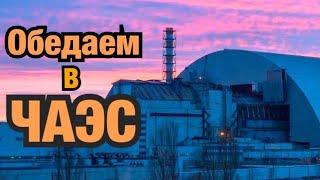 Чернобыль / Столовка ЧАЭС / ЧЗО