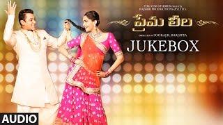 Prema Leela Jukebox || PRDP Full Songs (Telugu) || Salman Khan, Sonam Kapoor