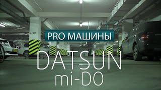 Datsun mi-DO, PRO машины, тест-драйв