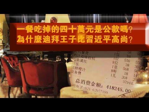 上海一餐吃掉四十万元真的很奢侈吗?内幕是什么?