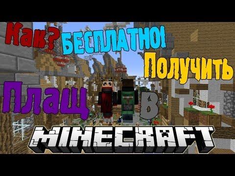 Как БЕСПЛАТНО получить плащ в Minecraft