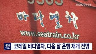 [단신]코레일 바다열차 다음 달 운행 재개 전망 202…