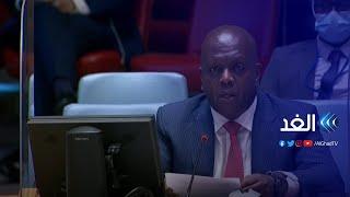 شاهد.. كلمة ممثل كينيا في جلسة مجلس الأمن بشأن سد النهضة
