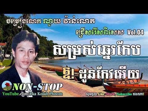 Noy Vanneth Song, Noy Vanneth Old Song, Noy Vanneth Collection Non-stop #04