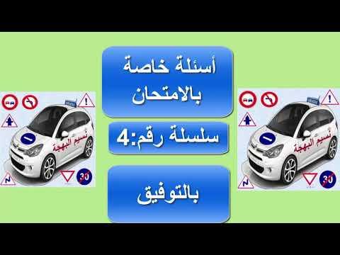 سلسلة رقم 4 :  أسئلة متعلقة بامتحان رخصة السياقة