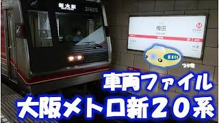 【酩 迷列車で行こう】車両ファイル 大阪メトロ 新20系 Celeste-blu