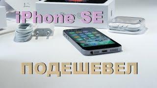 Вот и я купил iPhone SE на 32Gb. Стоило ли? / Phleyd