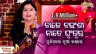 Baje Bainsi Nache Ghungura(Old Odia Film Song) ବାଜେ ବଇଂଶୀ ନାଚେ ଘୁଂଗୁର | Namita Agrawal