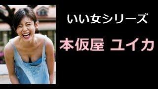 本仮屋 ユイカ(もとかりや ユイカ) 【 いい女 厳選 50pics! 】 【チャ...
