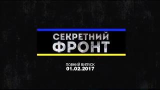 Секретный фронт   выпуск от 1 02 2017   пластические операции, промышленный шпионаж, пропаганда