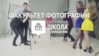 Факультет фотографии в Санкт-Петербургской школе телевидения