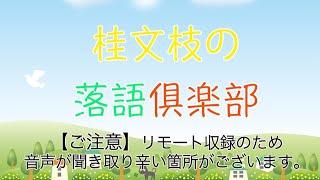 桂文枝の落語倶楽部ZERO#15