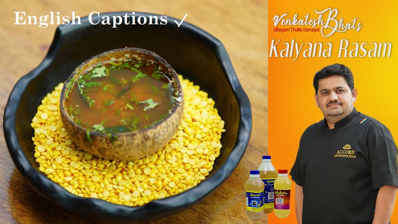 Venkatesh Bhat makes Kalyana Rasam   recipe in Tamil   KALYANA RASAM   Wedding/marriage Rasam secret