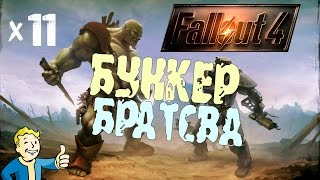 Прохождение Fallout 4 - Бункер братства стали x11