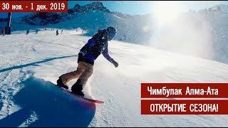 Чимбулак открытие горнолыжного сезона 2019 2020