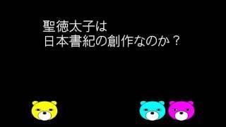 誰が日本人に漢字の読みを教えたか」 第28回です。 聖徳太子は、日本書...