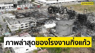 ภาพ โรงงานกิ่งแก้วไฟไหม้ ล่าสุด ความเสียหาย ประมาณ 700 ล้านบาท l SPRiNG