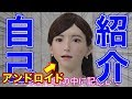 【衝撃】絶対に噛まないアンドロイド美人女子アナ爆誕 robot anchor