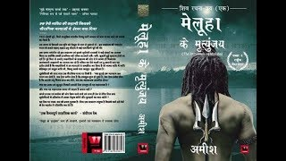 immortals of meluha audiobook hindi
