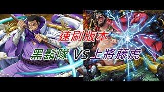 [optc]新決勝戰:上將藤虎 (黑鬍香吉士隊) 速刷版本 thumbnail
