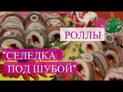 Селедка под шубой - любимый праздничный салат