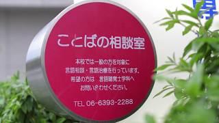 【大阪医療福祉専門学校】言語聴覚士学科 授業風景
