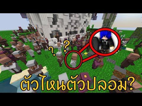 ซ่อนแอบเป็น NPC! จะหาเจอไหมเอ่ย 555 โครตฮา (Minecraft Hide n Seek)