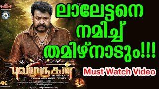 3D യിൽ വിസ്മയം, ഞെട്ടിക്കുന്ന കളക്ഷനുമായി പുലിമുരുഗൻ | Pulimurugan Tamil Box Office Latest Report