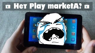 Что делать,если ты НЕУДАЧНИК и у тебя нет Play market?