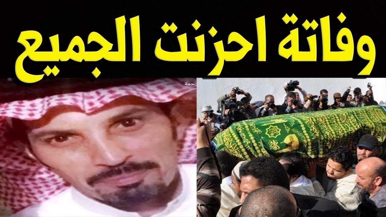 وفاة الفنان السعودي سلطان القزلان مع تفاصيل الحادثه #عاجل